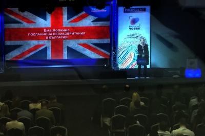 Конферентен превод с участието на посланика на Великобритания